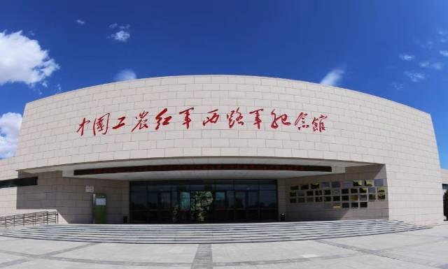 特别报道|甘肃省数字文化展示平台走进中国工农红军西路军纪念馆